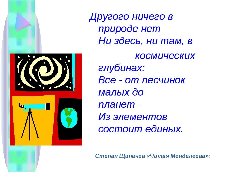 Другого ничего в природе нет Ни здесь, ни там, в космических глубинах: Все -...