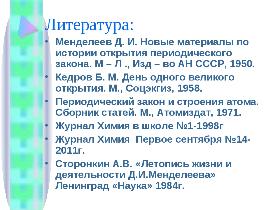 Литература: Менделеев Д. И. Новые материалы по истории открытия периодическог...