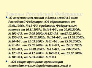 «О внесении изменений и дополнений в Закон Российской Федерации «Об образован