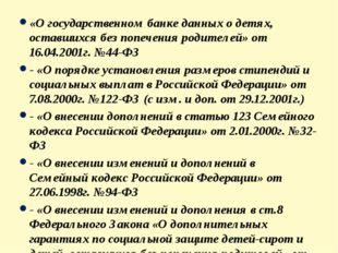 «О государственном банке данных о детях, оставшихся без попечения родителей»