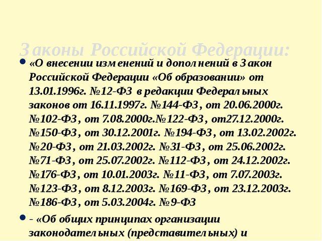 «О внесении изменений и дополнений в Закон Российской Федерации «Об образован...