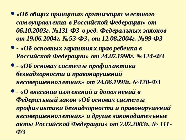 «Об общих принципах организации местного самоуправления в Российской Федераци...
