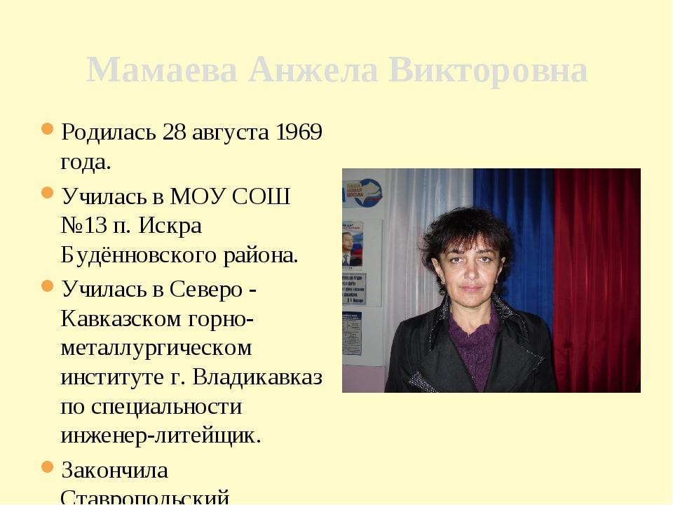 Мамаева Анжела Викторовна Родилась 28 августа 1969 года. Училась в МОУ СОШ №1...