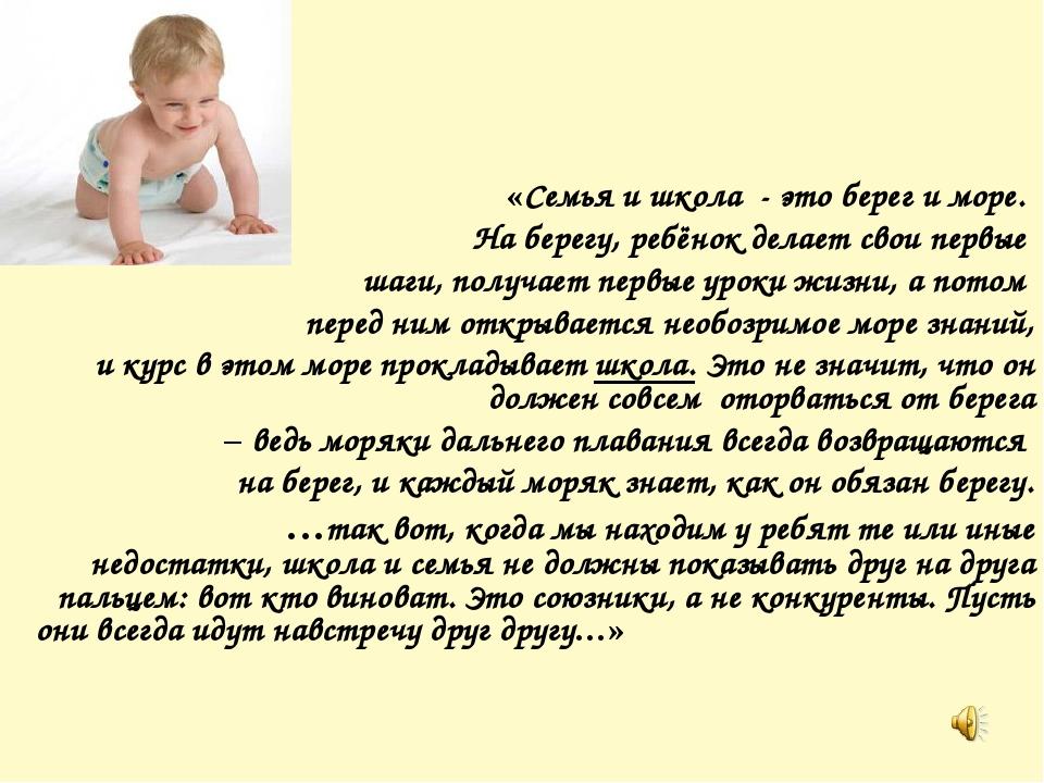 «Семья и школа - это берег и море. На берегу, ребёнок делает свои первые шаг...