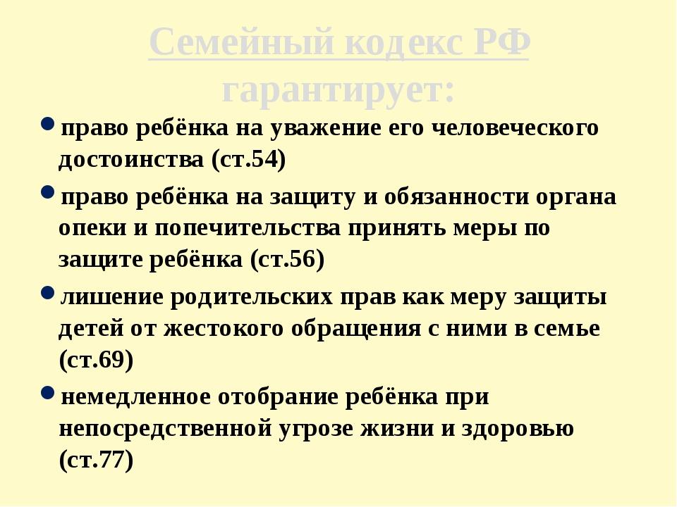право ребёнка на уважение его человеческого достоинства (ст.54) право ребёнка...