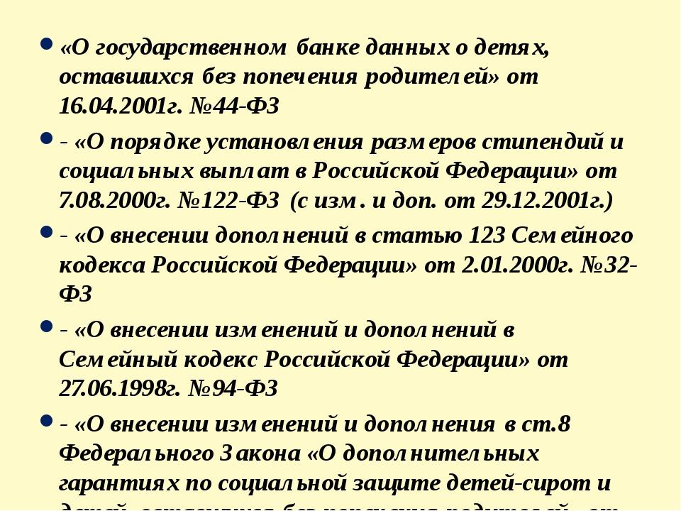 «О государственном банке данных о детях, оставшихся без попечения родителей»...