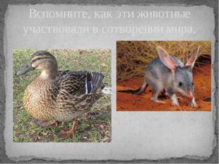 Вспомните, как эти животные участвовали в сотворении мира.