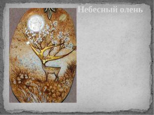 Небесный олень