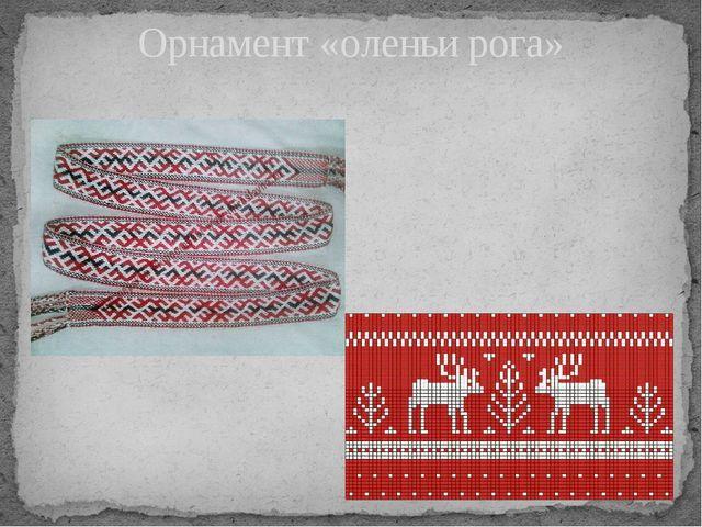 Орнамент «оленьи рога»