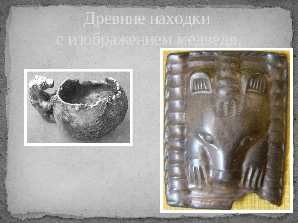 Древние находки с изображением медведя.