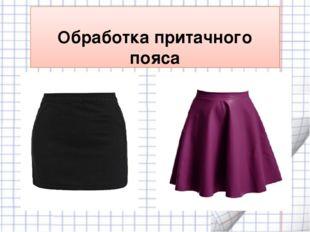Обработка притачного пояса