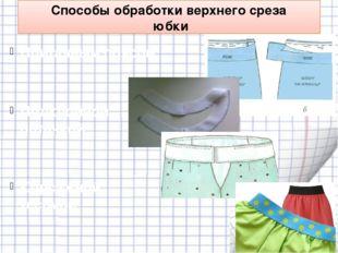 Способы обработки верхнего среза юбки Притачным поясом Подкройной обтачкой Ко