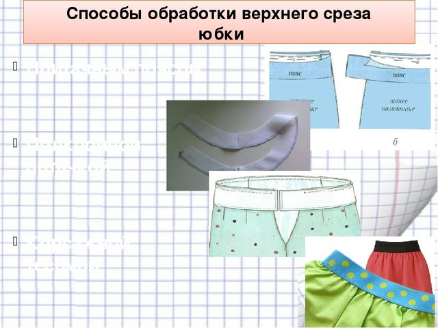 Способы обработки верхнего среза юбки Притачным поясом Подкройной обтачкой Ко...