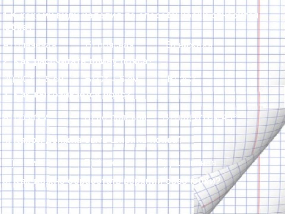 1.К какому виду изделия по способу носки относится юбка? А) плечевая Б) поясн...