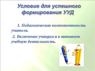 1. Педагогическая компетентность учителя. 2. Включение учащихся в а