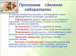 В ходе реализации программы у обучающихся могут быть сформированы следующие с
