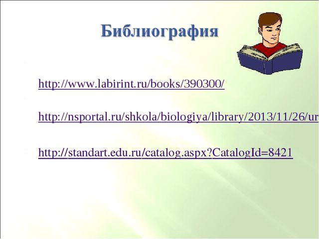 Интернет - ресурсы http://www.labirint.ru/books/390300/ http://nsportal.ru/sh...
