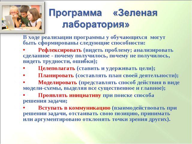В ходе реализации программы у обучающихся могут быть сформированы следующие с...