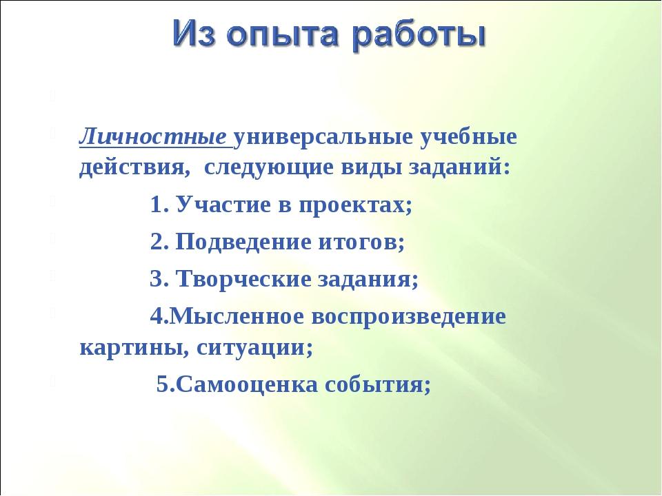 Личностныеуниверсальные учебные действия, следующие виды заданий: 1. Участи...