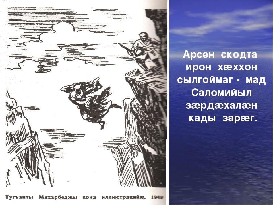 Арсен скодта ирон хæххон сылгоймаг - мад Саломийыл зæрдæхалæн кады зарæг.