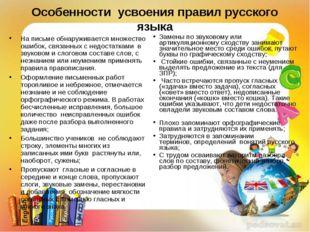 Особенности усвоения правил русского языка На письме обнаруживается множество