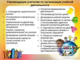 Рекомендации учителям по организации учебной деятельности 1. Соблюдение охран