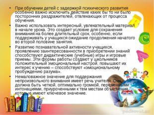 При обучении детей с задержкой психического развития особенно важно исключить
