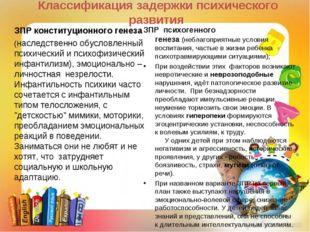 Классификация задержки психического развития ЗПР конституционного генеза (н