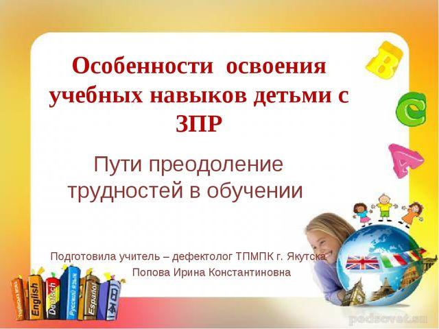 Особенности освоения учебных навыков детьми с ЗПР Пути преодоление трудностей...