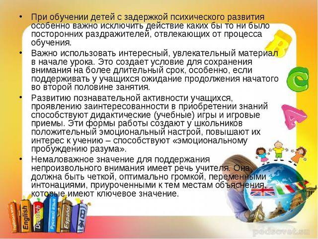При обучении детей с задержкой психического развития особенно важно исключить...
