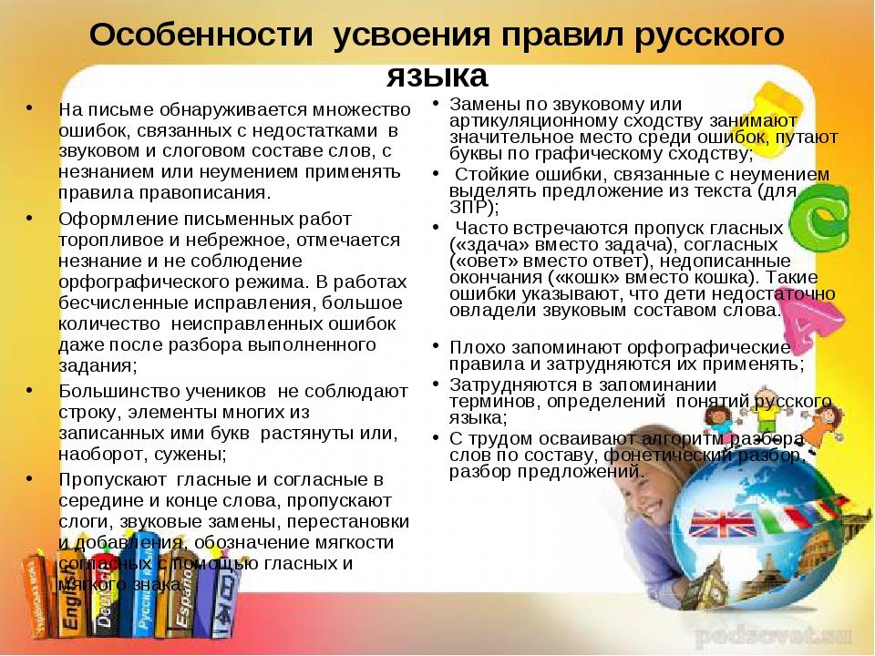 Особенности усвоения правил русского языка На письме обнаруживается множество...