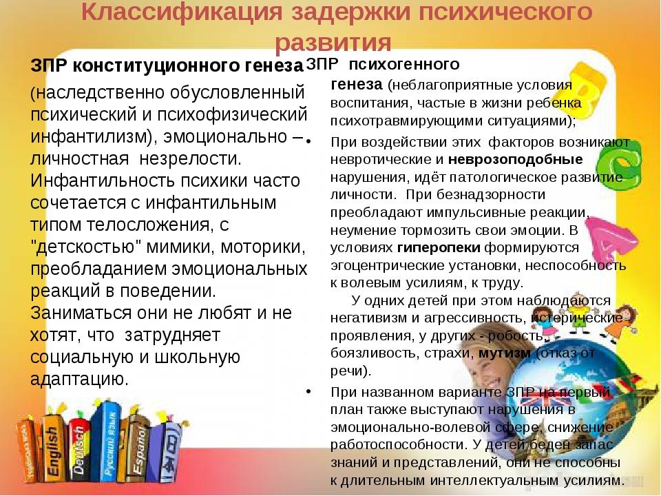 Классификация задержки психического развития ЗПР конституционного генеза (н...