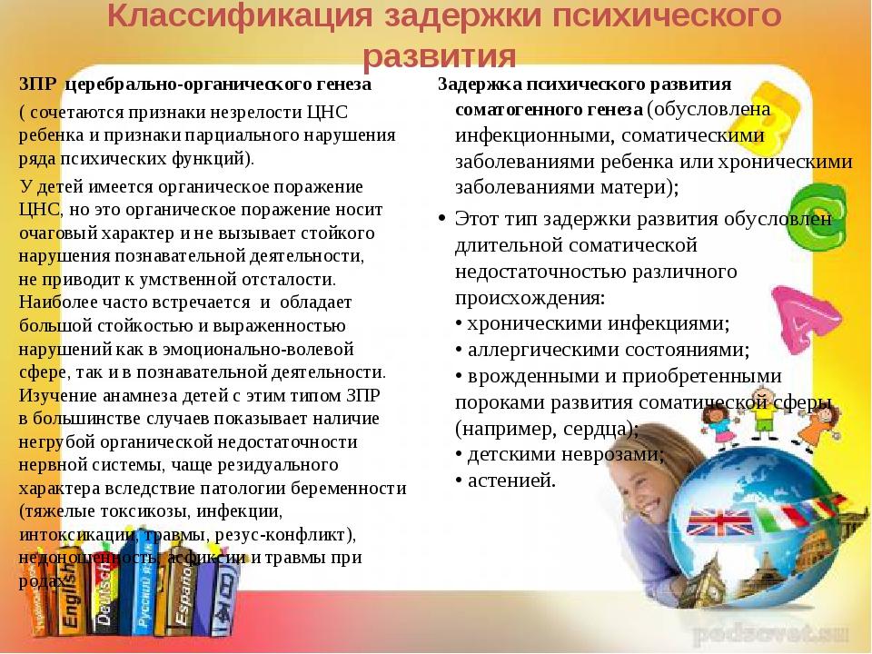 Классификация задержки психического развития ЗПР церебрально-органического г...