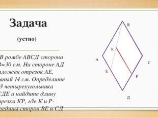 Задача (устно) 3. В ромбе АВСД сторона АВ=30 см. На стороне АД отложен отрезо