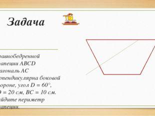 Задача В равнобедренной трапеции ABCD диагональ АС перпендикулярна боковой ст