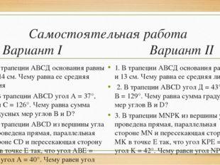 Самостоятельная работа Вариант I Вариант II 1. В трапеции АВСД основания равн