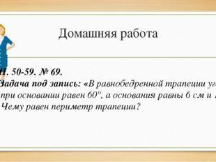 Домашняя работа П. 50-59. № 69. Задача под запись: «В равнобедренной трапеции