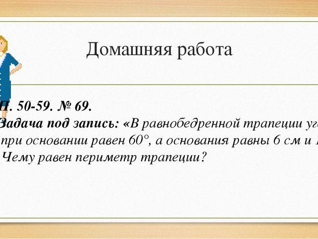 Домашняя работа П. 50-59. № 69. Задача под запись: «В равнобедренной трапеции...