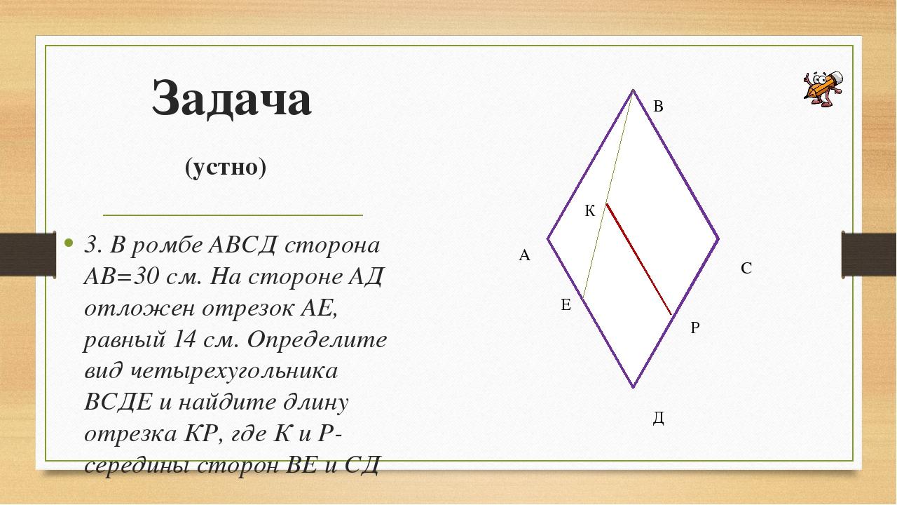 Задача (устно) 3. В ромбе АВСД сторона АВ=30 см. На стороне АД отложен отрезо...