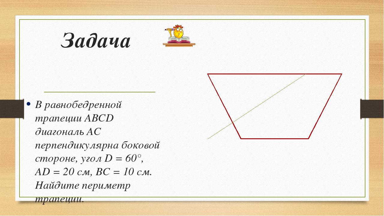 Задача В равнобедренной трапеции ABCD диагональ АС перпендикулярна боковой ст...