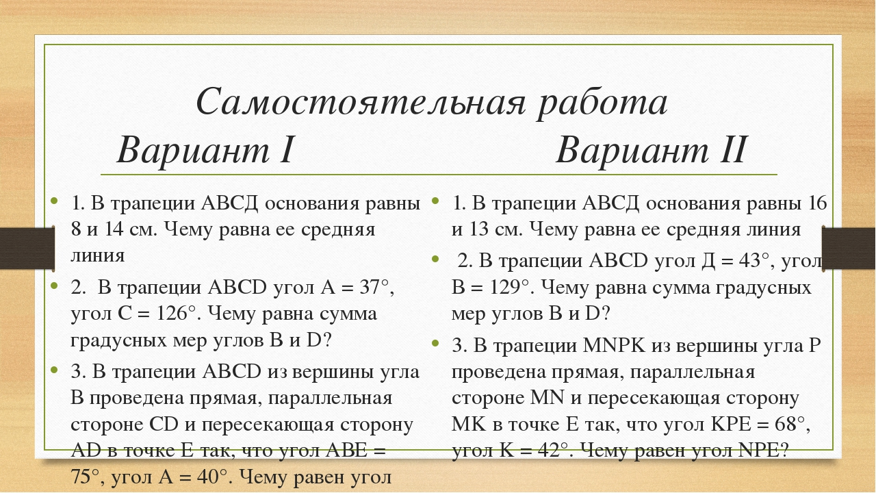 Самостоятельная работа Вариант I Вариант II 1. В трапеции АВСД основания равн...