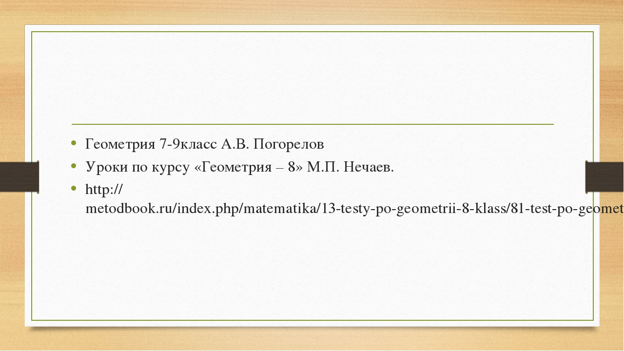 Геометрия 7-9класс А.В. Погорелов Уроки по курсу «Геометрия – 8» М.П. Нечаев...