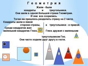 Г е о м е т р и я Жили - были квадраты и треугольники. Они жили в одной боль