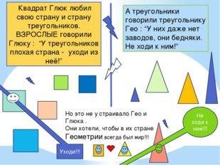 Квадрат Глюк любил свою страну и страну треугольников. ВЗРОСЛЫЕ говорили Глю