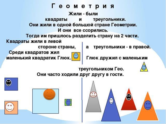 Г е о м е т р и я Жили - были квадраты и треугольники. Они жили в одной боль...