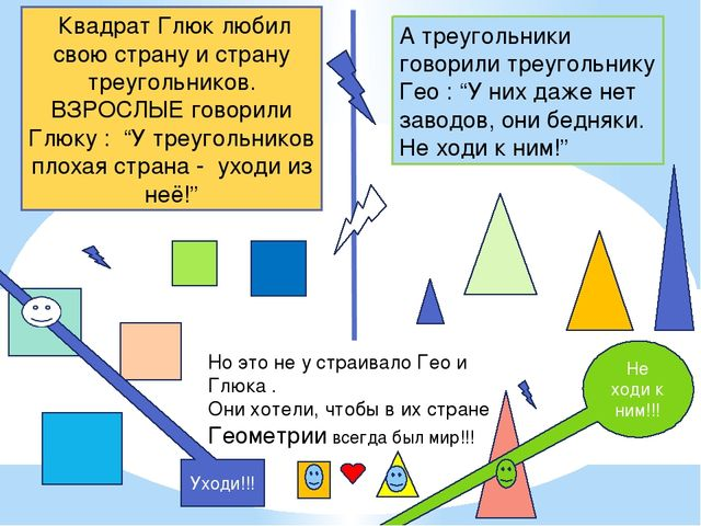 Квадрат Глюк любил свою страну и страну треугольников. ВЗРОСЛЫЕ говорили Глю...