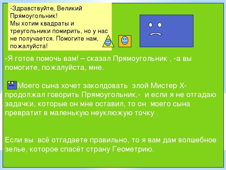 -Я готов помочь вам! – cказал Прямоугольник , -а вы помогите, пожалуйста, мн...