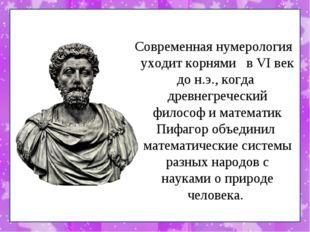 Современная нумерология уходит корнями в VI век до н.э., когда древнегреческ