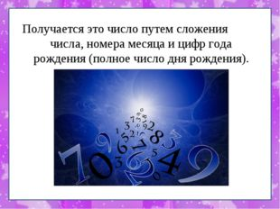 Получается это число путем сложения числа, номера месяца и цифр года рождения