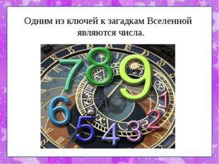 Одним из ключей к загадкам Вселенной являются числа.